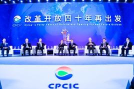 CPCIC2018